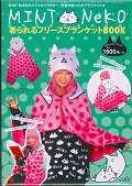 【バーゲン本】MINT NeKO着られるフリースブランケットBOOK