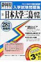日本大学三島高等学校(28年春受験用)