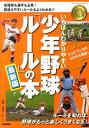 いちばんわかりやすい少年野球「ルール」の本 最新版 (Gakken sports books) [ 林秀行 ]