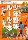 いちばんわかりやすい少年野球「ルール」の本 [ 林秀行 ]