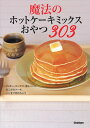 魔法のホットケーキミックスおやつ303 [ 学研プラス ]