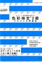 A・F・T認定講師が教える色彩検定2級テキスト&問題集 [ 桜井輝子 ]