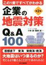 企業の地震対策Q&A 100第2版 この1冊ですべてがわかる 小林誠