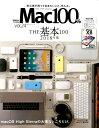 Mac100%(Vol.24) 【お久しぶりです】初心者が知っておきたいこと、ぜんぶ。The (