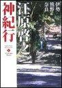 江原啓之神紀行(1)