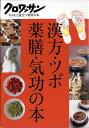 漢方・ツボ・薬膳・気功の本