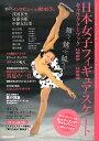 日本女子フィギュアスケートキャラクターブック(2008ー2009)