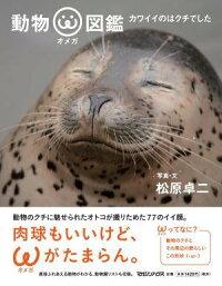 動物オメガ図鑑