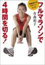 有森裕子のマラソンブックフルマラソンで4時間を切る!