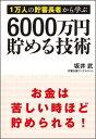 6000万円貯める技術