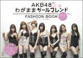 AKB 48 FASHION BOOK