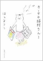 カーサの猫村さん(1)