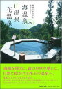 海温泉山温泉花温泉76 地球のチカラをチャージ! [ 石井宏子 ]