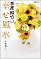 李家幽竹の幸せ風水(2011年版)