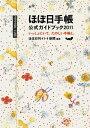 【送料無料】ほぼ日手帳公式ガイドブック(2011) [ ほぼ日刊イトイ新聞編集部 ]