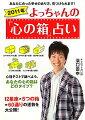 よっちゃんの「心の箱」占い(2011年)