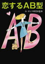 恋するAB型