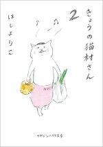 きょうの猫村さん(2)