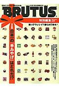 日本一の「手みやげ」はどれだ!?