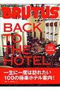 Brutus特別編集 極楽ホテル案内100「BACK TO THE HOTEL」 極楽ホテル案内100 (Magazine house mook) [ せきねきょうこ ]