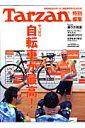 【送料無料】Tarzan特別編集 やっぱり自転車が最高!