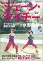 ザ・ジェーン・タイチー[DVD]