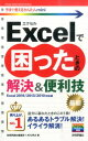 Excelで困ったときの解決&便利技 Excel 2016/2013/2010対応版 (今すぐ使えるかんたんmini) [ 技術評論社 ]