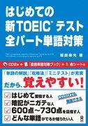 【定番】<br />はじめての新TOEICテスト全パート単語対策