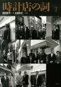 時計店の詞(vol.2) [ 鶴田康男 ]