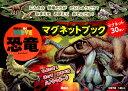 講談社の動く図鑑 MOVE 恐竜マグネットブック (ディズニー幼児絵本(書籍))