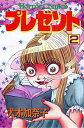 プレゼント(2) (ホラーコミックス)