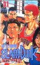 SLAM DUNK(#31) 湘北高校バスケットボール部 (...