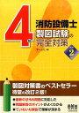 4類消防設備士 製図試験の完全対策 改訂2版 [ オーム社 ]