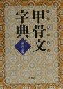書作のための甲骨文字典