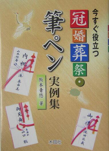 冠婚葬祭・筆ペン実例集 [ 阪本青悠 ]...:book:11275781