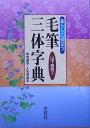 暮らしに役立つ毛筆三体字典 常用漢字・人名用漢字 [ 山下景雲 ]