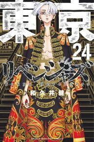 東京卍リベンジャーズ(24) (講談社コミックス) [ 和久井 健 ]