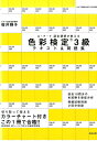 A・F・T認定講師が教える色彩検定3級テキスト&問題集 [ 桜井輝子 ]