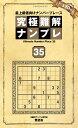 究極難解ナンプレ(35) 最上級者向けナンバープレース (SHINYUSHA MOOK) [ ナンプレ研究会 ]