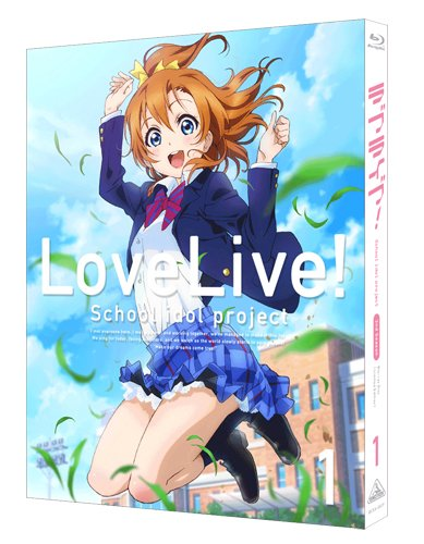 ラブライブ! 2nd Season 1 【特装限定版】【Blu-ray】 [ 新田恵海 ]