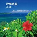 キング・スーパー・ツイン・シリーズ::沖縄民謡 [ (伝統音楽) ]