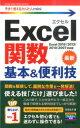 Excel関数基本&便利技 Excel 2016/2013/2010/2007 (今すぐ使えるかんたんmini) [ 日花弘子 ]