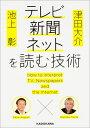 池上彰×津田大介 テレビ・新聞・ネットを読む技術 [ 池上 彰 ]