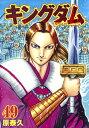 キングダム 49 (ヤングジャンプコミックス) [ 原 泰久...