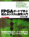 FPGAボードで学ぶ組込みシステム開発入門(Altera編) [ 小林優 ]