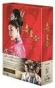 奇皇后 -ふたつの愛 涙の誓いー DVD BOX4 [ ハ・ジウォン ]