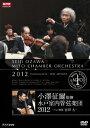 小澤征爾指揮 水戸室内管弦楽団 2012...
