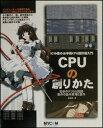 CPUの創りかた IC 10個のお手軽CPU設計超入門 [ 渡波郁 ]