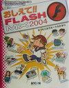 おしえて!! FLASH MX 2004