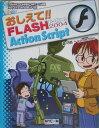 おしえて!! FLASH MX 2004 ActionScript